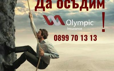 """Какво да направят засегнатите от  ЗК """"Олимпик"""" след откриване на производството по ликвидация"""