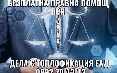 Безплатна адвокатска защита, иск и дело срещу Топлофикация